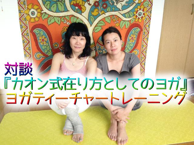 対談『カオン式在り方としてのヨガ』ヨガティーチャートレーニング