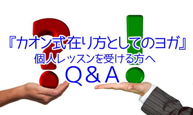 『カオン式在り方としてのヨガ』個人レッスンを受ける方へQ&A