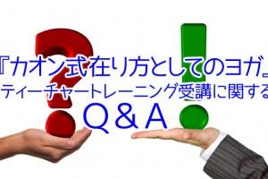 『カオン式在り方としてのヨガ』TT受講に関するQ&A