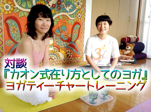 対談『カオン式在り方としてのヨガ』ヨガティーチャートレーニング_まこっちゃんの場合