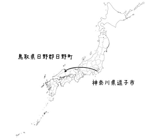 神奈川県逗子市から鳥取県日野郡日野町へ